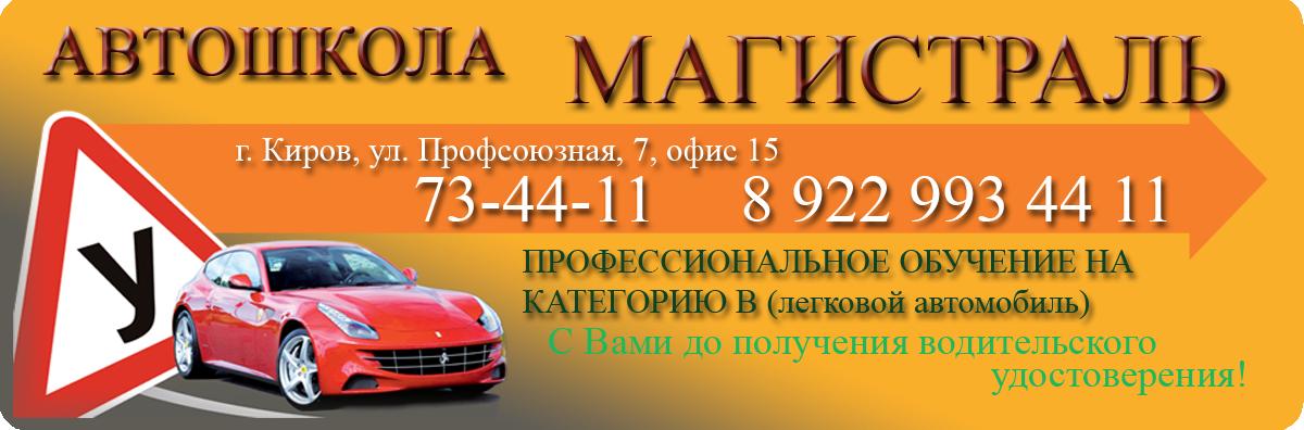 Автошкола Магистраль